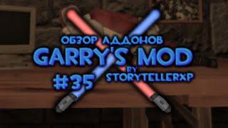 #35 Обзор Аддонов Garry's Mod - Световые Мечи и Еще Танки! (Новогодний - ч.2)