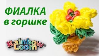 Смотреть онлайн Цветочек в горшочке, плетение из резинок