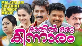 Malayalam Full Movie Kaathil Oru Kinnaram  Superhit Comedy Movie  2016 Upload  Jagathy Sreekumar