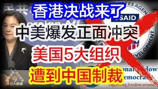 香港决战来了!中美爆发正面冲突!美5大组织遭到中国制裁!