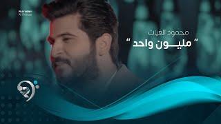 اغاني حصرية محمود الغياث - مليون واحد (فيديو كليب حصري) | 2019 | Mahmod AlGayath - Million Wahd تحميل MP3