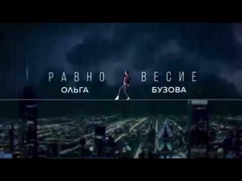 Ольга Бузова   Равновесие ПРЕМЬЕРА