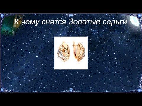 К чему снятся Золотые серьги (Сонник)