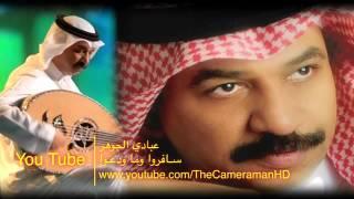 تحميل اغاني مجانا HD عبادي الجوهر سافروا وماودعوا  YouTube