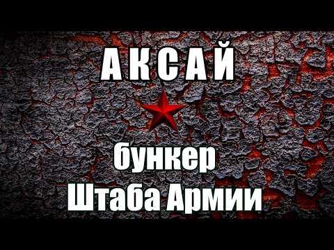 Аксай.  Бункер штаба армии.  Достопримечательности Ростова  #55