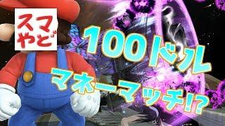 100ドルマネーマッチ!?vsスマ宿スマブラWiiU