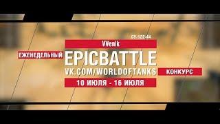 EpicBattle : VVenik / СУ-122-44 (конкурс: 10.07.17-16.07.17) [World of Tanks]