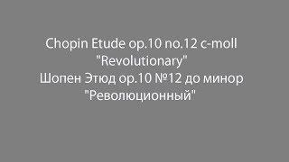 """Шопен Этюд op.10 №12 до минор  """"Революционный"""""""