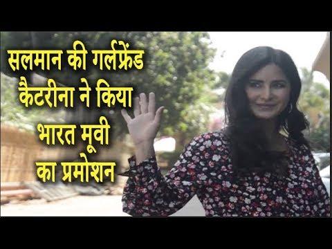 सलमान खान की गर्लफ्रेंड कैटरीना कैफ  Promoting Upcoming Film BHARAT at juhu
