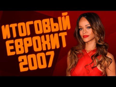 ИТОГОВЫЙ ЕВРОХИТ ТОП 40 ЗА 2007 ГОД! | ЛУЧШИЕ ПЕСНИ 2007 | ЕВРОПА ПЛЮС