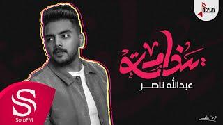 مازيكا ياندامه - عبدالله ناصر ( حصرياً ) 2020 تحميل MP3