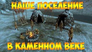 Dawn of Man!Наше поселения в каменном веке!