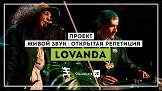 LOVANDA Живой звук  Открытая репетиция