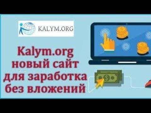 Кalym. org - заработок без вложений.Обзор. Платит.