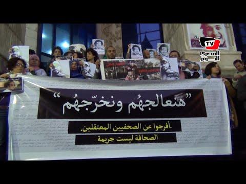 تحت شعار «هنعالجهم ونخرجهم».. وقفة أمام «الصحفيين» للمطالبة بعلاج المعتقلين