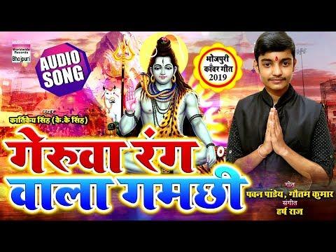 Gerua Rang Wala Gamchi | Kartikya singh ( K.k Singh ) | New Kanwar Geet 2019 | AUDIO