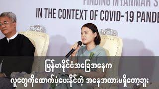 Myanmar Quarterly Symposium - 5 | ဒွဲရာ၏ ဆွေးနွေးချက် (၁)