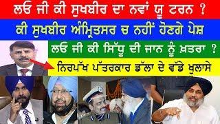 ਲਓ ਜੀ ਨਵਾਂ ਪੰਗਾ, SIT ਅੱਗੇ ਸੁਖਬੀਰ ਦੀ ਨਵੀਂ ਮੰਗ ? Debate I Navjot Sidhu I Sukhbir Badal I Punjabi News