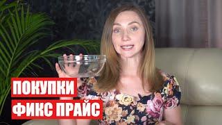 ФИКС ПРАЙС ПОКУПКИ // МНОГО ПОСУДЫ И НОВИНКИ //  FIX PRICE