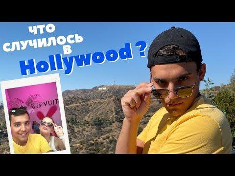 Лухари вилдж Beverly Hills // Концерт Мечты // День Рождения В LOS ANGELES