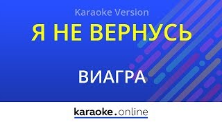 Я не вернусь   ВиаГра (Karaoke Version)
