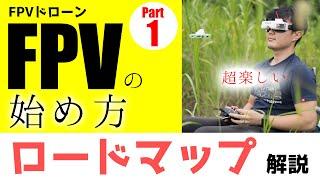 【初心者向け】第1回 FPVドローンの始め方ロードマップ解説【なにからやればいいの?】