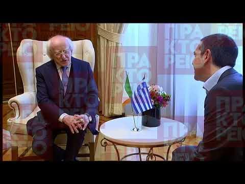 Στην αναγκαιότητα κοινωνικής συνοχής αναφέρθηκαν ο Αλ. Τσίπρας και ο Ιρλανδός Πρόεδρος Μ. Χίγκινς