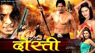 Dosti  Superhit Full Bhojpuri Movie  दोस्ती  Bhojpuri Film  Viraj Bhatt