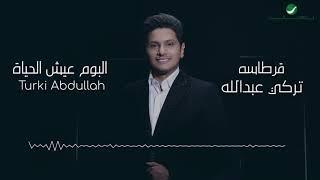 Turki Abdullah ... Qurtasah - Lyrics Video | تركي عبد الله ... قرطاسة - بالكلمات تحميل MP3