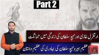 Tipu Sultan History   Ertugrul Ghazi and Tipu Sultan Part 2   Muslim heroes  Abid Iqbal Khari  IM Tv