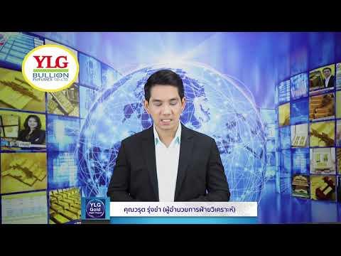YLG Gold Night Report ประจำวันที่ 24-01-2563