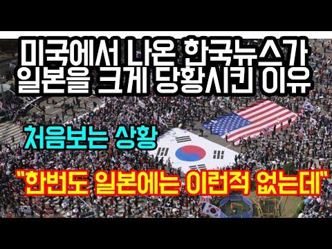 현재 미국에서 나온 한국뉴스가 일본을 크게 당황시킨 이유