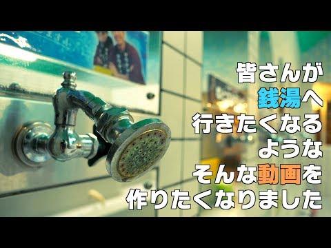【銭湯】皆さんが銭湯へ行きたくなるようなそんな動画を作りたくなりました。