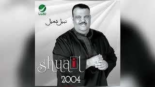 Nabeel Shuail … Lelheen Ahebha | نبيل شعيل … للحين احبه