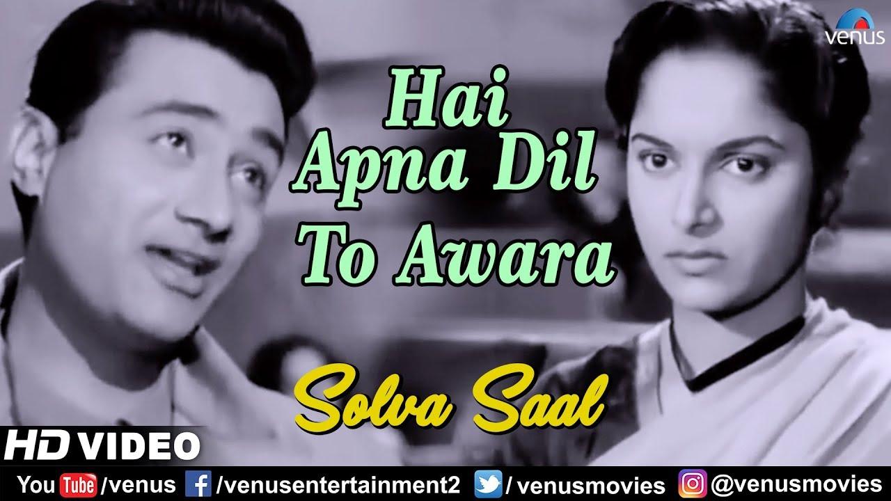 Hai Apna Dil To Awara Lyrics [Original] | Dev Anand - Full Song Lyrics | Waheeda Rehman - Lyricworld