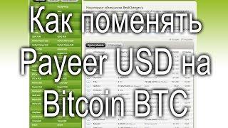 Как поменять Payeer USD на Bitcoin BTC. Быстро и легко.