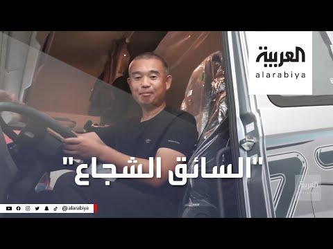 العرب اليوم - شاهد: سائق صيني يقود شاحنته المشتعلة بسرعة بطولية