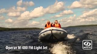 Лодка ПВХ Фрегат М-480 FM Light Jet от компании Интернет-магазин «Vlodke» - видео