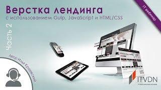 Верстка лендинга с использованием Gulp, JavaScript и HTML/CSS. Часть 2.