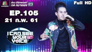 I Can See Your Voice -TH | EP.105 | เก่ง ธชย | 21 ก.พ. 61 Full H