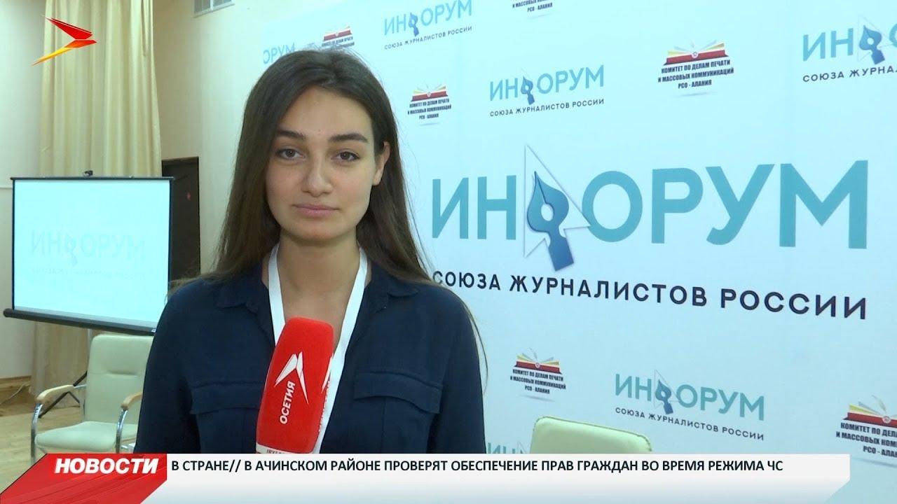 Во Владикавказе завершился образовательный практикум «Инфорум»