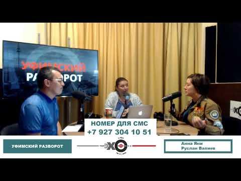 Член Общественной палаты Республики Башкортостан Ирина Сухарева стала гостем программы