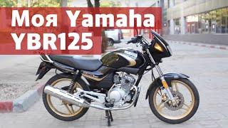 Моя Ямаха. Обзор японской легенды. Мотоцикл Yamaha YBR125