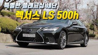 [글로벌 오토뉴스] [시승기] 특별한 플래그십 세단, 2021 렉서스 LS 500h