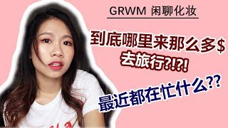 [片场慎入!!] GRWM 化妆聊天 // 最近在忙什么?