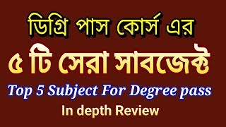 Top 5 subject for Degree pass course  | National University