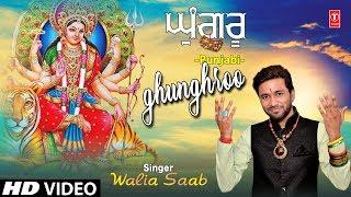 gratis download video - Ghunghroo I WALIA SAAB I New Punjabi Devi Bhajan I Full HD Video Song