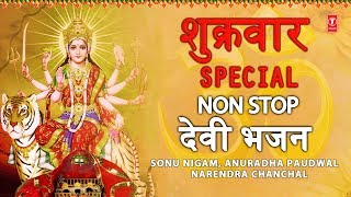 शुक्रवार Special देवी भजन I Durga Amritwani, Maa Kaali Aarti, Mantra: SONU NIGAM, ANURADHA, CHANCHAL - Download this Video in MP3, M4A, WEBM, MP4, 3GP