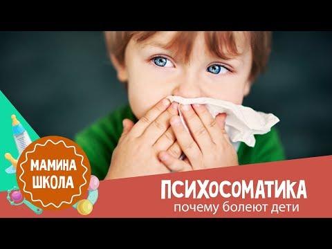 Психосоматика: почему болеют дети