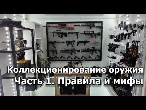 Лицензия на коллекционирование оружия. Часть 1: Правила и мифы